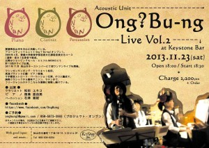 Ong1123フライヤー(Small)